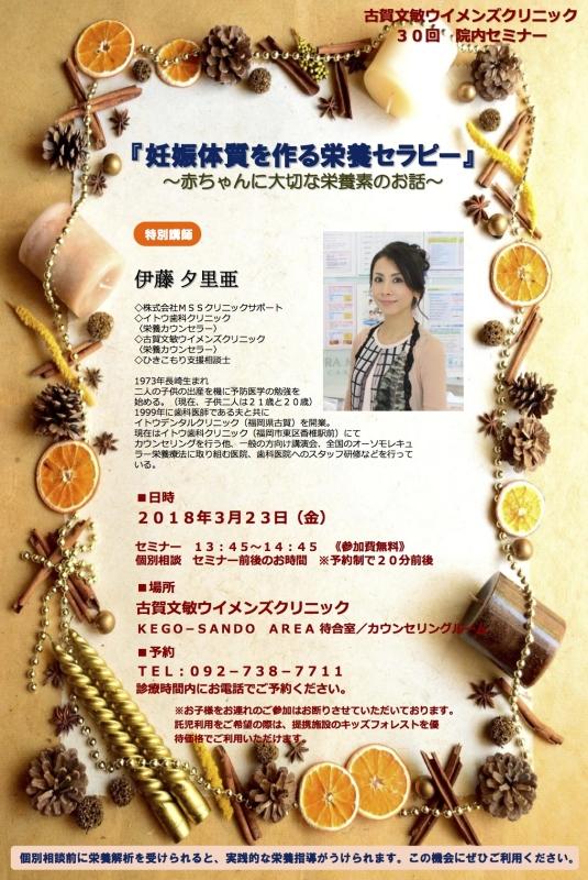 第30回栄養セミナー