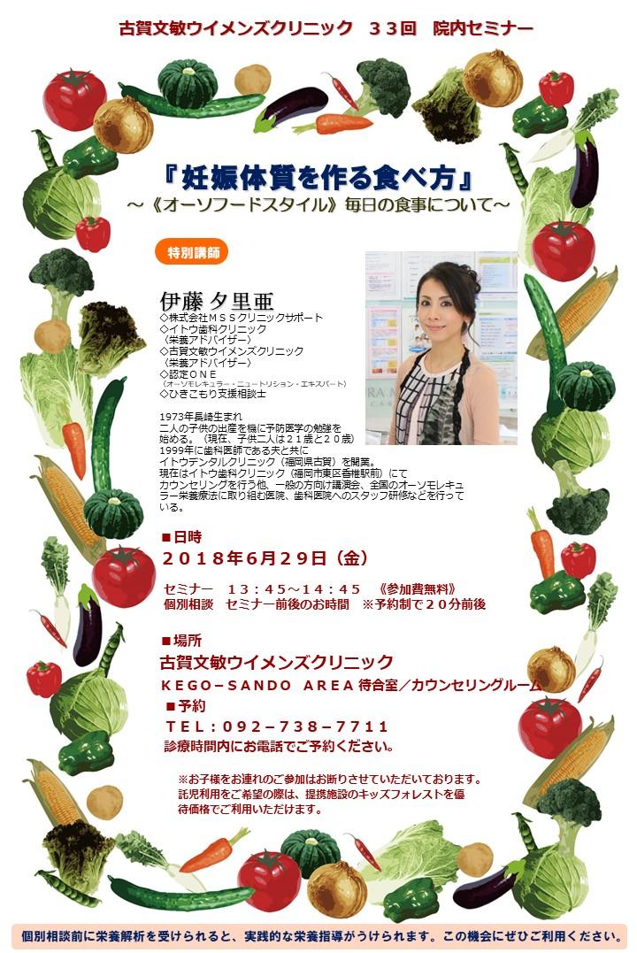 第33回栄養セミナー